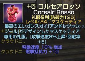 +5コルセア