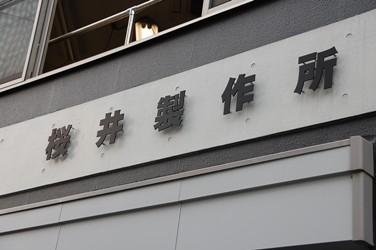 桜井製作所