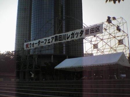 隅田川レガッタ