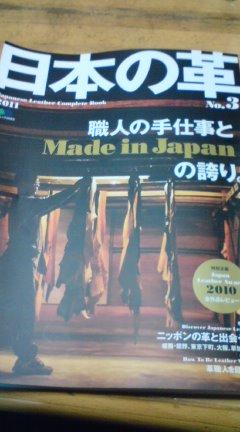 「日本の革」