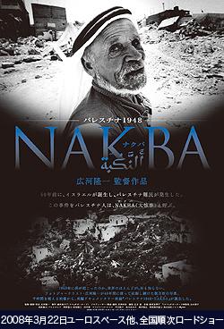 パレスチナ1948 NAKBA