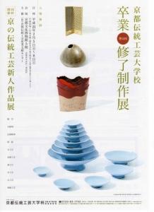 京都伝統工芸新人作品展
