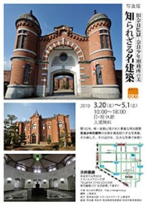 奈良刑務所
