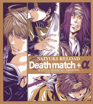最遊記RELOAD Deathmatch