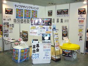 イベントジャパン2008