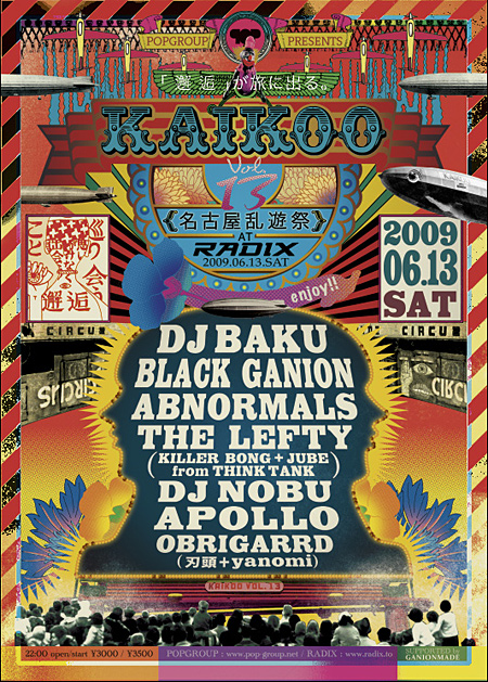 KAIKOO vol.13 名古屋乱遊祭