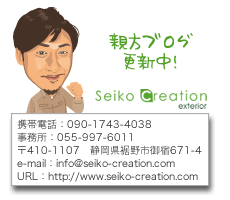 seiko-creation