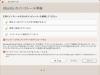 Ubuntu13.04インストーラー