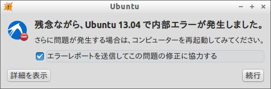 Lubuntu起動直後のエラーメッセージ