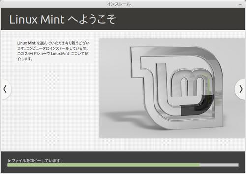 Linux Mint へようこそ