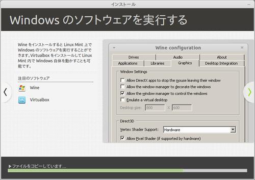 Windows のソフトウェアを実行する