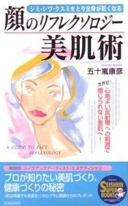 顔のリフレクソロジー 美肌術 青春出版社
