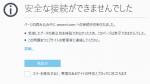 Firefox「ページ読み込みエラー」