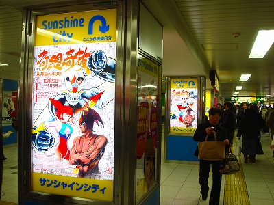 奇想奇抜〜永井豪の40年〜(池袋駅の広告)
