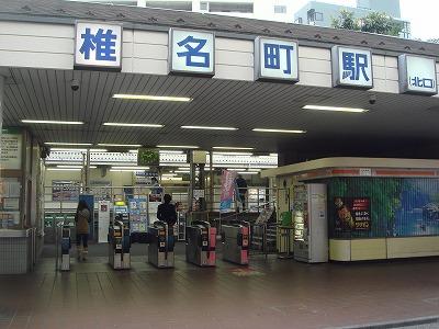 椎名町駅北口