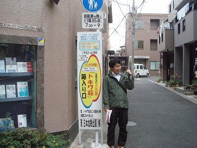 トキワ荘跡の看板