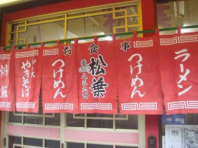中華料理 松葉