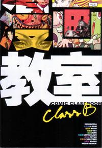 漫画教室 ClassB
