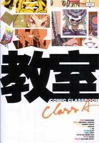 漫画教室 ClassA