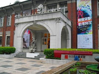 台北當代芸術館