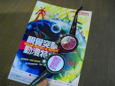 メガネ型のチケット