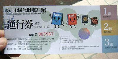 第17回台北國際図書展入場券