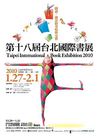 第18回台北國際図書展