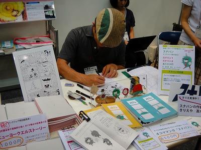 第17回東京国際ブックフェア