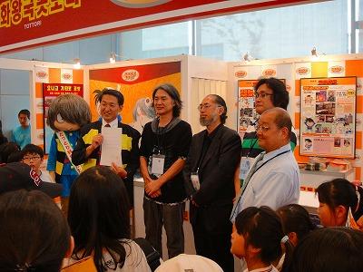 富川国際漫画フェスティバル|鳥取県PRイベント