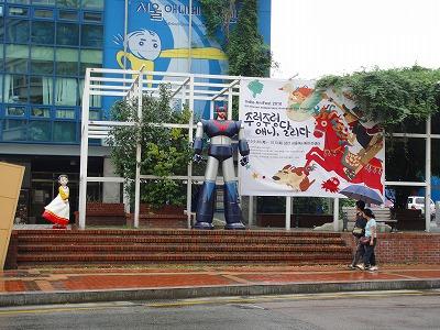 ソウルアニメーションセンター