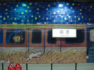 MRT板南線南港駅