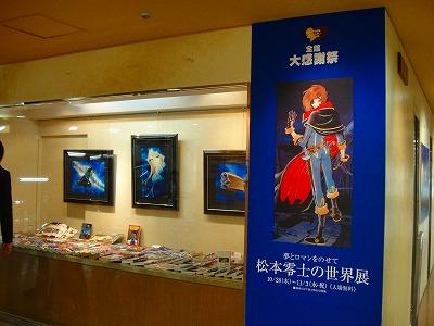 松本零士の世界展