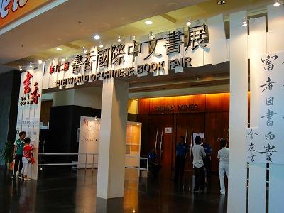 第12回書香国際中文書展&動漫節