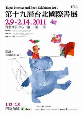 第19回台北國際書展