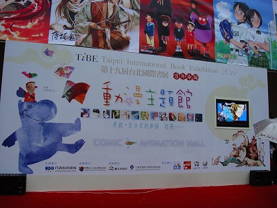 第19回台北國際書展 動漫主題館