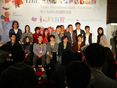 第19回台北國際書展 台湾オリジナル作家連合同サイン会