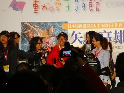 第19回台北國際書展 矢口高雄サイン会