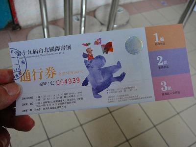 第19回台北國際書展 通行券