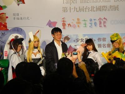 第19回台北國際書展 皇宇(ZECO)サイン会