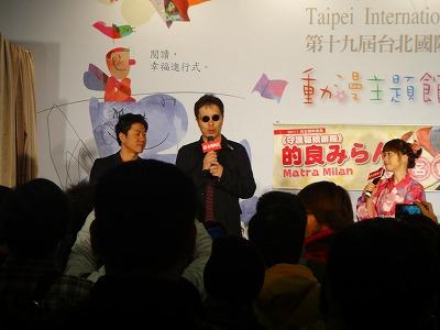第19回台北國際書展 的良みらんサイン会