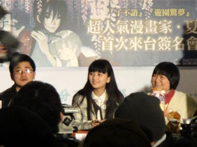 第19回台北國際書展 夏達サイン会