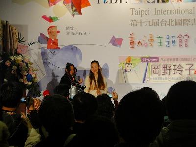 第19回台北國際書展 岡野玲子サイン会