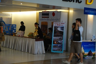 バンコク国際ブックフェア