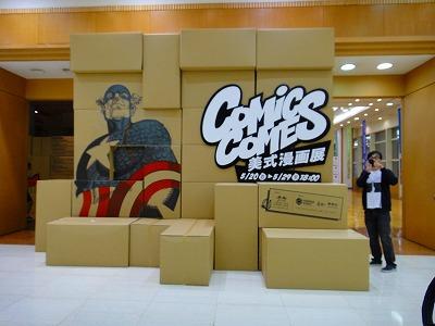 美式漫画展「COMIC COMES!」