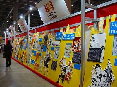 第18回東京国際ブックフェア