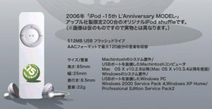 「iPod - 15th L'Anniversary MODEL」