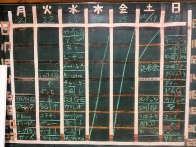2011/11/19 練習