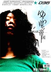 SHOW OFF 36号表紙