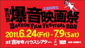 爆音映画祭2011