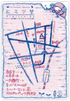 ヒミツ埜地図